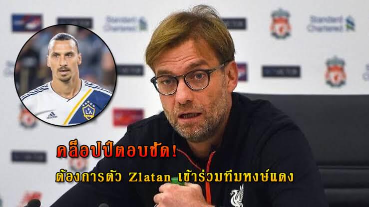คล็อปป์ตอบชัด! กุนซือหงส์แดงสนเซ็น Zlatan เข้าร่วมทีม