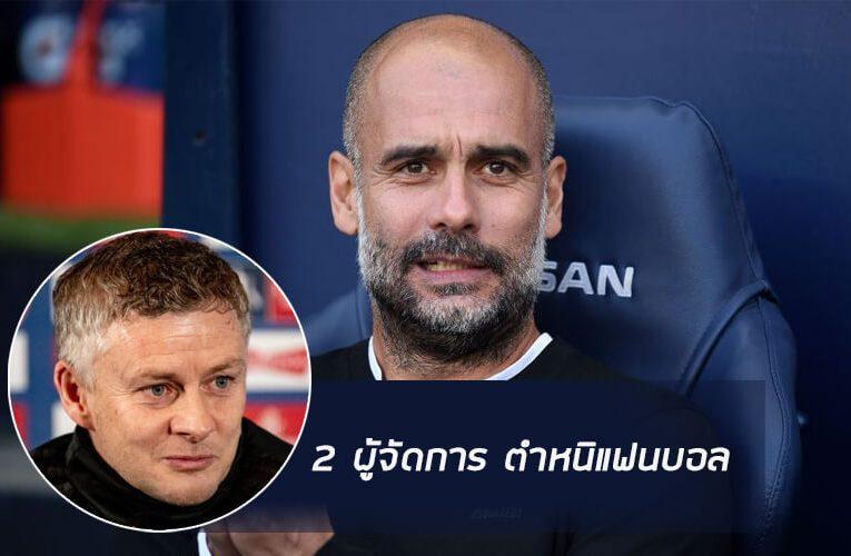 2 กุนซือตำหนิ Guardiola และ Solskjaer กล่าวถึงแฟนบอลในเกม derby