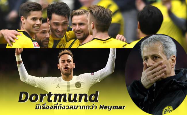 Dortmund มีอะไรให้กังวลมากกว่า